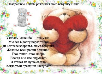 Поздравления на день народження бабусі